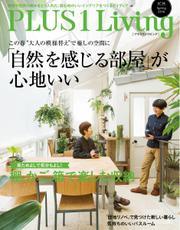 プラス1リビング (No.94)