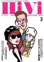 HiVi(ハイヴィ) (2016年3月号)