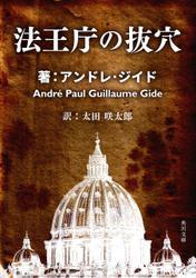 法王庁の抜穴