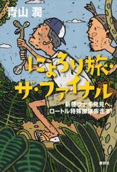 にょろり旅・ザ・ファイナル 新種ウナギ発見へ、ロートル特殊部隊疾走す!
