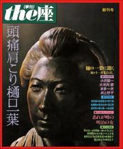 the座 創刊号 頭痛肩こり樋口一葉(1984)