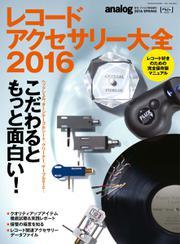 レコードアクセサリー大全 (2016年版)
