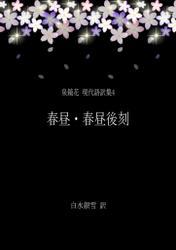 泉鏡花 現代語訳集4 春昼・春昼後刻