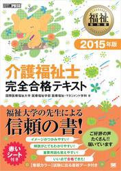 福祉教科書 介護福祉士完全合テキスト 2015年版