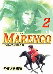 MARENGOナポレオンが愛した馬
