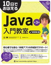 10日でおぼえる Java 入門教室 第3版