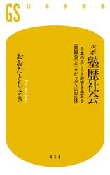 ルポ塾歴社会 日本のエリート教育を牛耳る「鉄緑会」と「サピックス」の正体