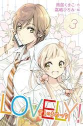 LOVELY!~愛しのまめっち 3巻<シンデレラとピーターパン>