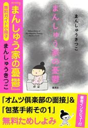 【無料ガイド小冊子】まんしゅう家の憂鬱(インタビュー付)