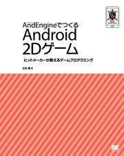 AndEngineでつくる Android 2Dゲーム
