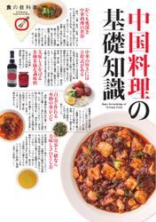 中国料理の基礎知識 (2016/02/09)
