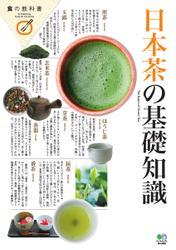 日本茶の基礎知識 (2016/02/09)