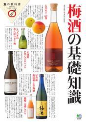 梅酒の基礎知識 (2016/02/09)