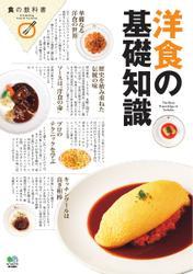 洋食の基礎知識 (2016/02/09)