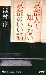 京都人も知らない京都のいい話