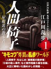 人間椅子・屋根裏の散歩者ほか 江戸川乱歩 名作ベストセレクションII(1)