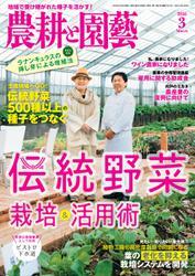 農耕と園芸 (2016年3月号)
