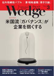 WEDGE(ウェッジ) (2016年3月号)