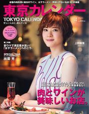 東京カレンダー (2016年4月号)
