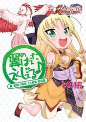 真・恋姫無双 とく村長 作品集