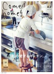 Come home!(カムホーム) (Vol.42)
