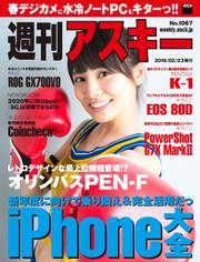 週刊アスキー No.1067 (2016年2月23日発行)
