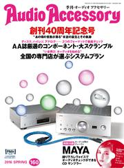 AudioAccessory(オーディオアクセサリー) (160号)