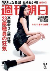 週刊朝日 (3/4号)