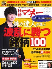 日経マネー (2016年4月号)