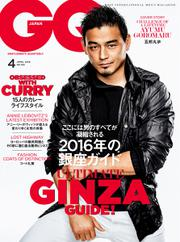 GQ JAPAN (2016年4月号)