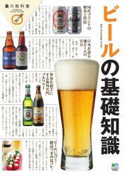 ビールの基礎知識 (2016/02/09)