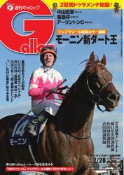 週刊Gallop(ギャロップ) (2月28日号)