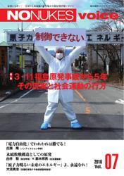 増刊 月刊紙の爆弾 (NO NUKES voice vol.7)