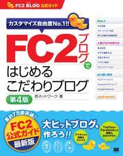 FC2ブログではじめるこだわりブログ 第4版