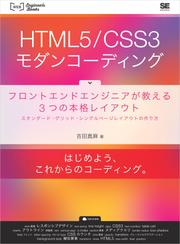 HTML5/CSS3モダンコーディング  フロントエンドエンジニアが教える3つの本格レイアウト