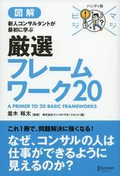 マジビジプロ ハンディ版 新人コンサルタントが最初に学ぶ 厳選フレームワーク20
