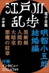 江戸川乱歩 電子全集3 明智小五郎 結婚編