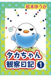 タカちゃん観察日記1