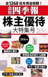 会社四季報 株主優待大特集号 2016年版