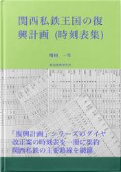 関西私鉄王国の復興計画(時刻表集)