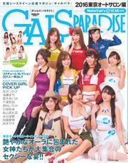 GALS PARADISE (2016 東京オートサロン編)