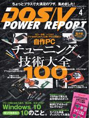 DOS/V POWER REPORT (ドスブイパワーレポート) (2016年4月号)