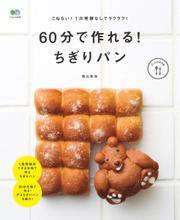 ei cookingシリーズ (60分で作れる! ちぎりパン)
