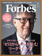 Forbes JAPAN(フォーブス ジャパン)  (2016年4月号)
