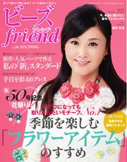 ビーズfriend (Vol.50)
