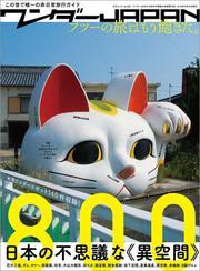 ワンダーJAPAN 日本の不思議な《異空間》800