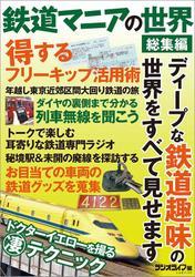 鉄道マニアの世界 総集編