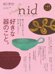 nid【ニド】vol.43