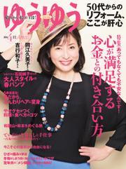 ゆうゆう (2016年4月号)