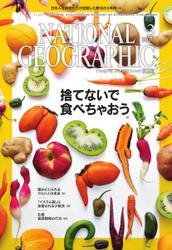 ナショナルジオグラフィック日本版 (2016年3月号)